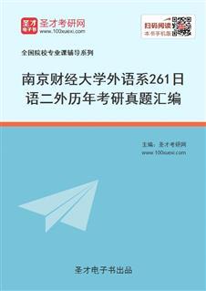 南京财经大学外语系《261日语二外》历年考研真题汇编