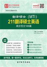 2017年翻译硕士(MTI)211翻译硕士英语高分范文100篇