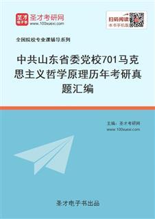 中共山东省委党校《701马克思主义哲学原理》历年考研真题汇编