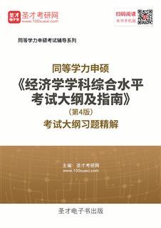 2020年同等学力申硕《经济学学科综合水平考试大纲及指南》(第4版)考试大纲习题精解