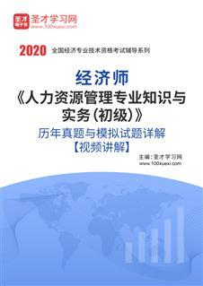 2020年经济师《人力资源管理专业知识与实务(初级)》历年真题与模拟试题详解【视频讲解】