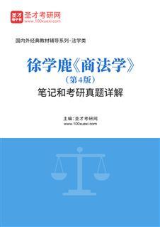 徐学鹿《商法学》(第4版)笔记和考研真题详解
