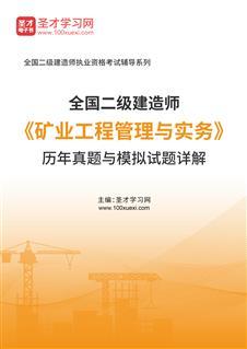 二级建造师《矿业工程管理与实务》历年真题与模拟试题详解