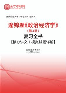 逄锦聚《政治经济学》(第4版)复习全书【核心讲义+模拟试题详解】