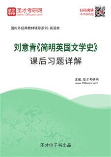 刘意青《简明英国文学史》课后习题详解