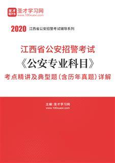2020年江西省公安招警考试《公安专业科目》考点精讲及典型题(含历年真题)详解