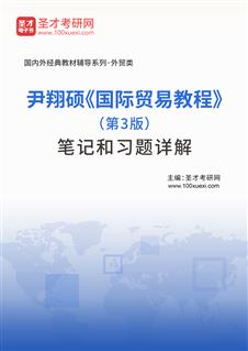 尹翔硕《国际贸易教程》(第3版)笔记和习题详解