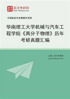 华南理工大学机械与汽车工程学院《高分子物理》历年考研真题汇编