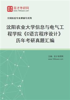 沈阳农业大学信息与电气工程学院《C语言程序设计》历年考研真题汇编