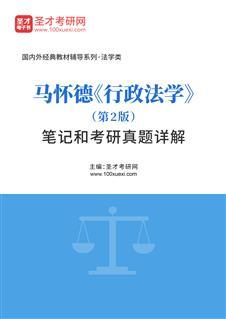 马怀德《行政法学》(第2版)笔记和考研真题详解