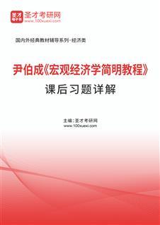 尹伯成《宏观经济学简明教程》课后习题详解
