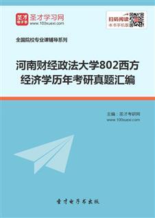 河南财经政法大学《802西方经济学》历年考研真题汇编