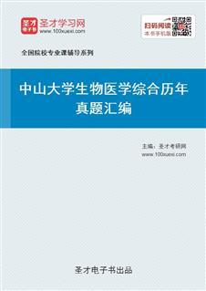 中山大学生物医学综合历年真题汇编