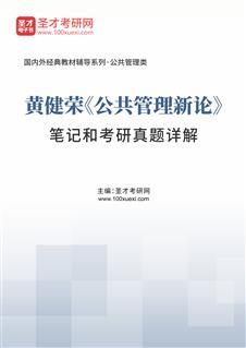 黄健荣《公共管理新论》笔记和考研真题详解