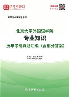 北京大学外国语学院专业知识历年考研真题汇编(含部分答案)