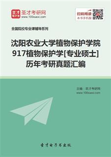 沈阳农业大学植物保护学院《917植物保护学》[专业硕士]历年考研真题汇编