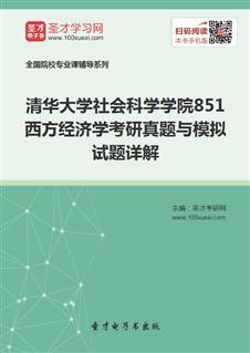 2020年清华大学社会科学学院851西方经济学考研真题与模拟试题详解