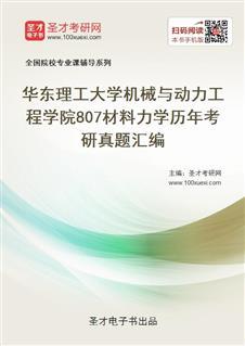 华东理工大学机械与动力工程学院《807材料力学》历年考研真题汇编