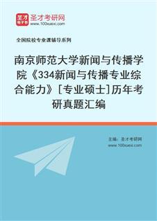 南京师范大学新闻与传播学院《334新闻与传播专业综合能力》[专业硕士]历年考研真题汇编