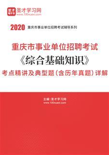 2017年重庆市事业单位招聘考试《综合基础知识》考点精讲及典型题(含历年真题)详解