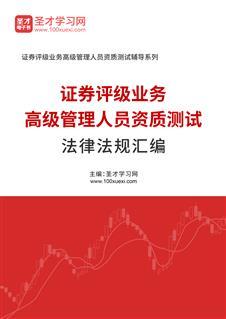 2020年证券评级业务高级管理人员资质测试法律法规汇编