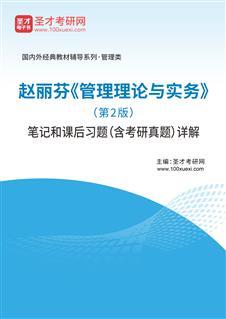 赵丽芬《管理理论与实务》(第2版)笔记和课后习题(含考研真题)详解