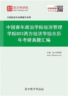 中国青年政治学院经济管理学院803西方经济学综合历年考研真题汇编