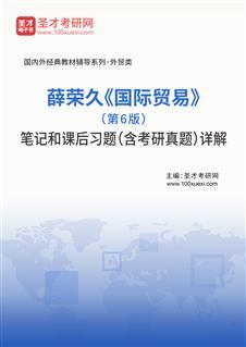 薛荣久《国际贸易》(第6版)笔记和课后习题(含考研真题)详解