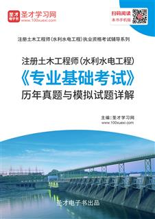 2019年注册土木工程师(水利水电工程)《专业基础考试》历年真题与模拟试题详解