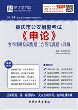 2018年重庆市公安招警考试《申论》考点精讲及典型题(含历年真题)详解
