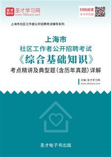 2020年上海市社区工作者公开招聘考试《综合基础知识》考点精讲及典型题(含历年真题)详解