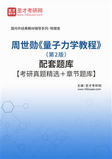周世勋《量子力学教程》(第2版)配套题库【考研真题精选+章节题库】