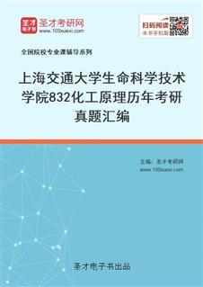 上海交通大学生命科学技术学院832化工原理历年考研真题汇编