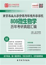 南京农业大学资源与环境科学学院808微生物学历年考研真题汇编