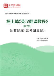 杨士焯《英汉翻译教程》(第2版)配套题库(含考研真题)