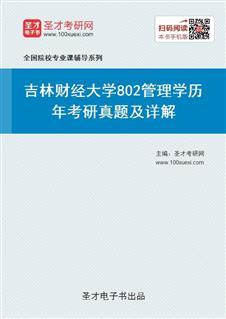 吉林财经大学802管理学历年考研真题及详解