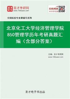 北京化工大学经济管理学院《850管理学》历年考研真题汇编(含部分答案)