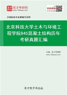 北京科技大学土木与环境工程学院845混凝土结构历年考研真题汇编