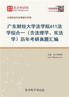 广东财经大学法学院611法学综合一(含法理学、宪法学)历年考研真题汇编