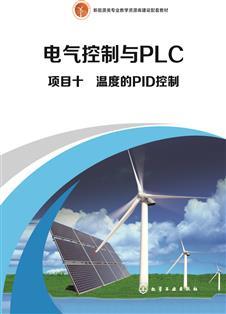 项目十 温度的PID控制