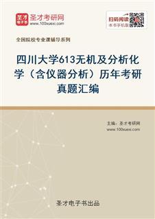 四川大学《613无机及分析化学(含仪器分析)》历年考研真题汇编