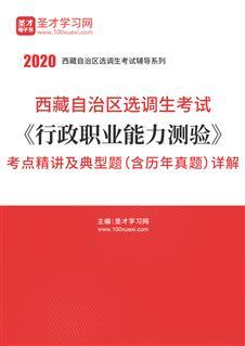 2017年西藏自治区选调生考试《行政职业能力测验》考点精讲及典型题(含历年真题)详解