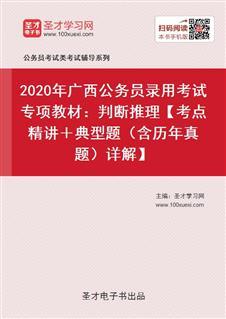2020年广西公务员录用考试专项教材:判断推理【考点精讲+典型题(含历年真题)详解】