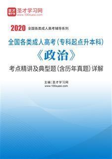 2020年全国各类成人高考(专科起点升本科)《政治》考点精讲及典型题(含历年真题)详解