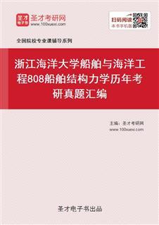 浙江海洋大学船舶与海洋工程808船舶结构力学历年考研真题汇编
