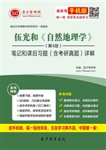 伍光和《自然地理学》(第4版)笔记和课后习题(含考研威廉希尔|体育投注)详解
