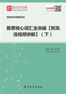 2017年雅思核心词汇全突破【附高清视频讲解】(下)