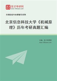 北京信息科技大学《机械原理》历年考研真题汇编