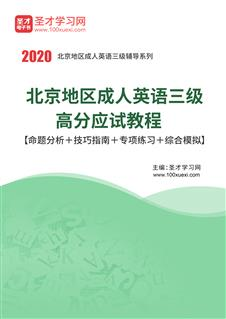 2020年11月北京地区成人英语三级高分应试教程【命题分析+技巧指南+专项练习+综合模拟】