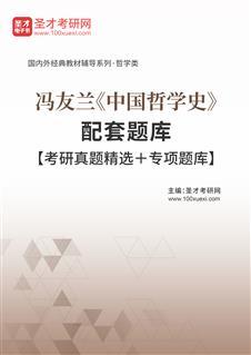 冯友兰《中国哲学史》配套题库【考研真题精选+专项题库】